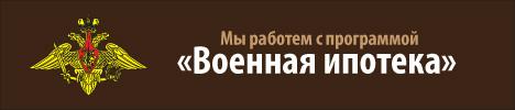 военная ипотека форум в москве спросил